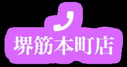 堺筋本町店080-9166-1800